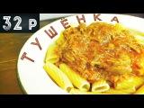 Тушёнка из свинины   Антикризисная Кухня   Дешманский Рецепт