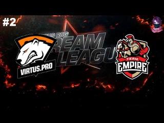VP vs Empire #2 RU (bo2) DreamLeague Season 8 Major Qual