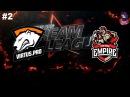 VP vs Empire #2 RU (bo2) DreamLeague Season 8 Major Qual 03.10.2017