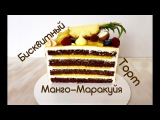(httpsvk.comlakomkavk) Бисквитный торт Манго-Маракуйя