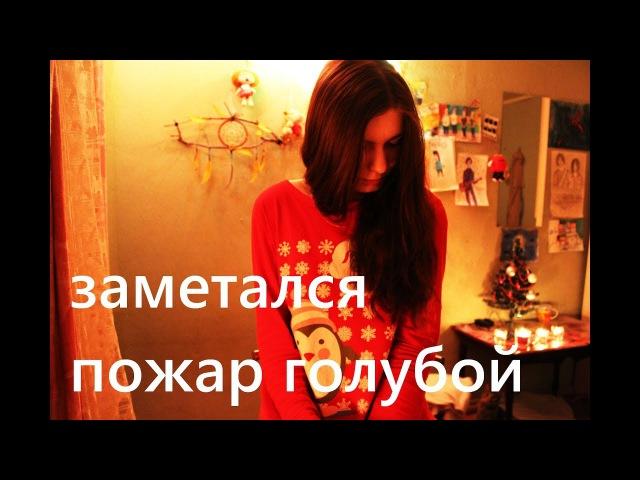 Есенин С. А. - Заметался пожар голубой (cover by Лита|В Никуда)