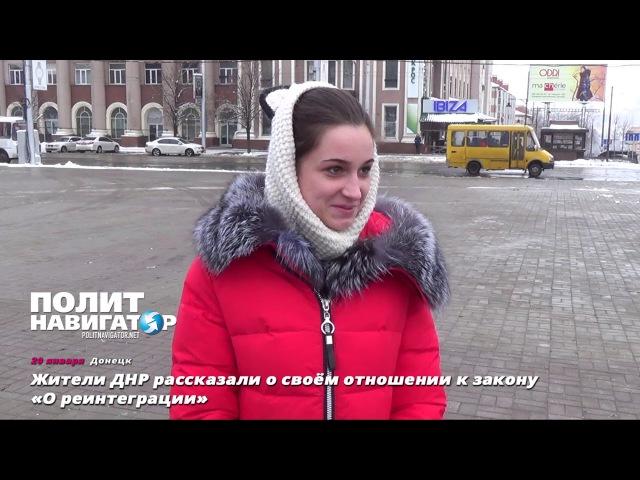 Жители ДНР рассказали о своём отношении к закону «О реинтеграции»