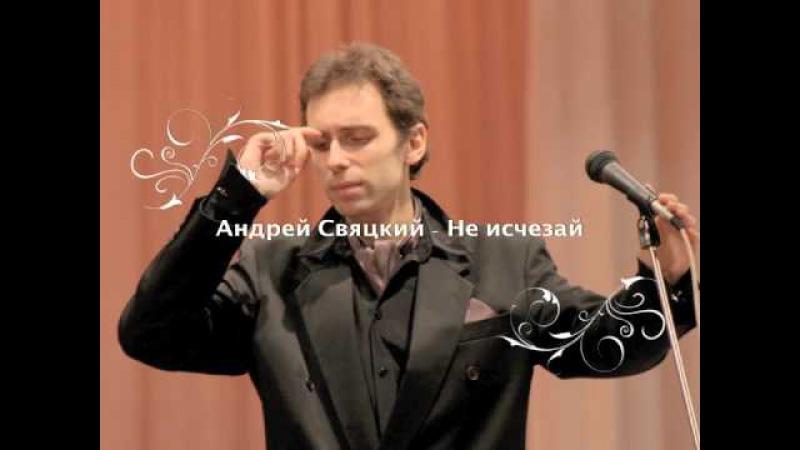 А. Свяцкий - Не исчезай