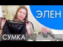 СУМКА ЭЛЕН 29848 ВИДЕООБЗОР ОРИФЛЭЙМ Ольга Полякова