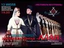Государственный академический ордена Дружбы народов ансамбль танца АЛАН Северная Осетия-Алания