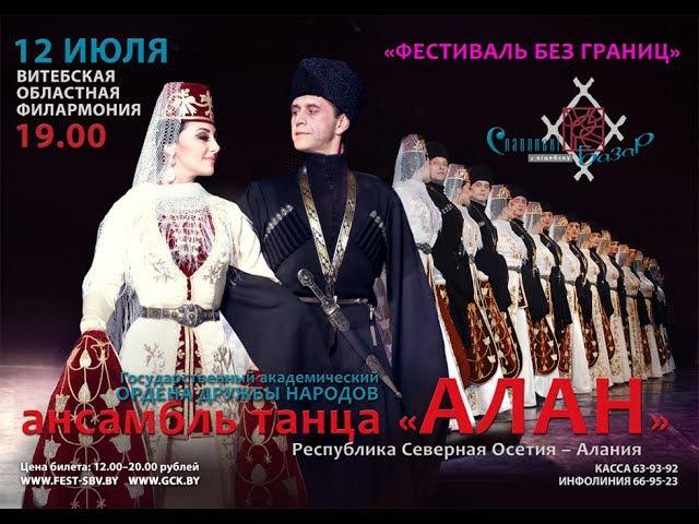 Государственный академический ордена Дружбы народов ансамбль танца АЛАН (Севе...