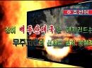 Северная Корея демонстрирует уничтожение американских военно-воздушных сил