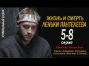Жизнь и смерть Леньки Пантелеева 5 6 7 8 серия Боевик Криминал Приключения