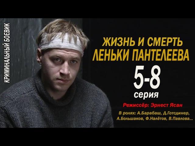 Жизнь и смерть Леньки Пантелеева 5,6,7,8 серия Боевик, Криминал, Приключения