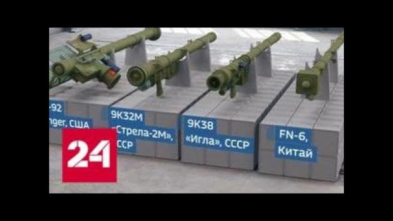 Угроза гражданским самолетам у террористов появились ПЗРК - Россия 24