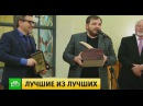 Создатели шоу «Ты супер!» стали лауреатами премии Союза журналистов Москвы