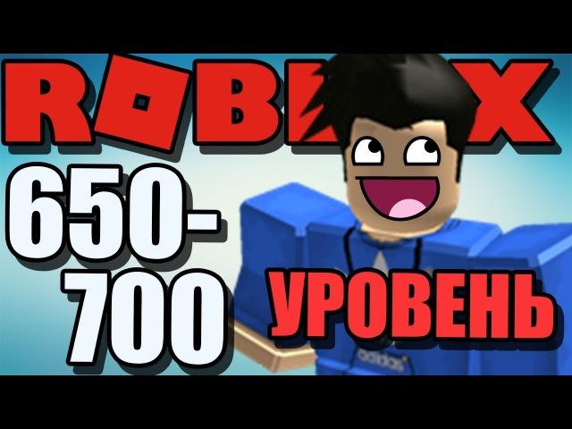 РОБЛОКС Мега Фан Обби 650-700 уровень - Roblox Mega Fun Obby
