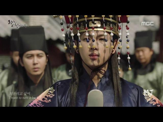 왕은 사랑한다 (니가 날 떠나 - 김범수) FMV 5 / 임시완 임윤아 홍종현 - The King Loves