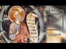 Православний календар на 16 грудня