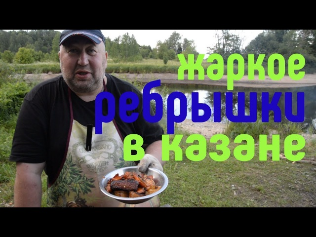 Готовим в казане свиные рёбрышки с картошкой