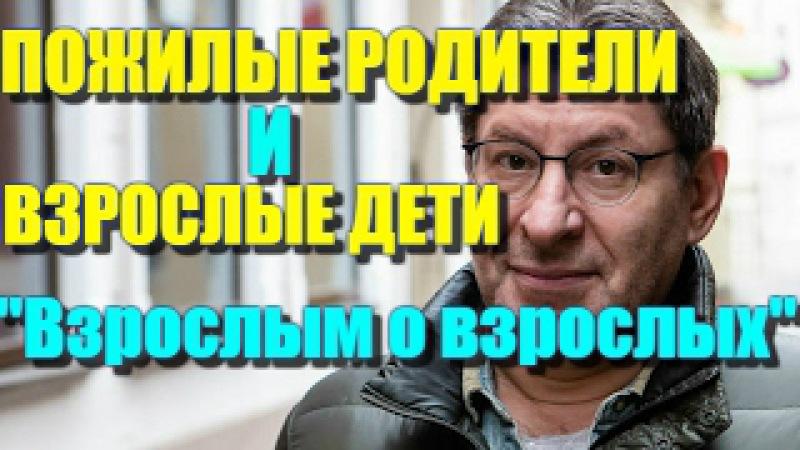 Михаил Лабковский Пожилые родители и взрослые дети Как забыть прошлые обиды