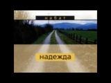 Набат - Альбом