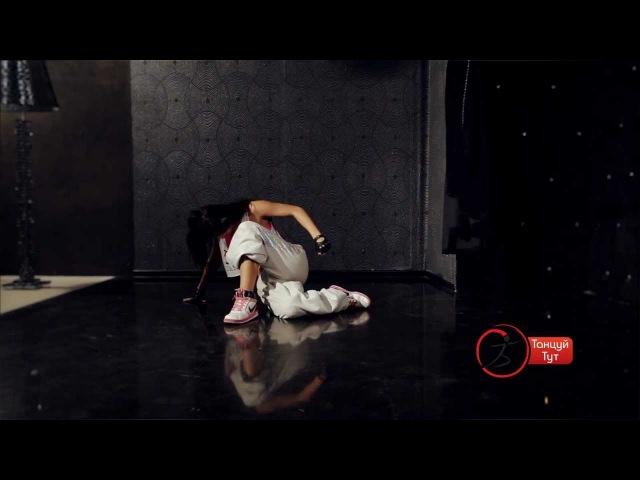 Школа танцев «Танцуй Тут» — Sexy R'N'B