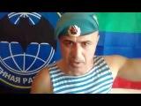 Десантник про Путина