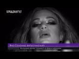 Яна Соломко выпустила клип LOUNGENEWS