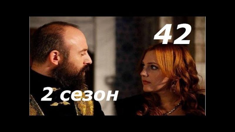 Роксолана Великолепный век 42 серия 2 сезон