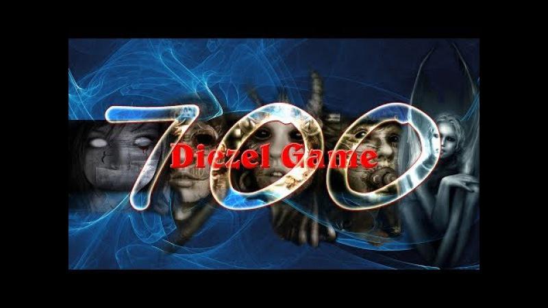 Diezel Game - Юбилейный 700 - Пошлая сотка - Нарезка каких то там моментов