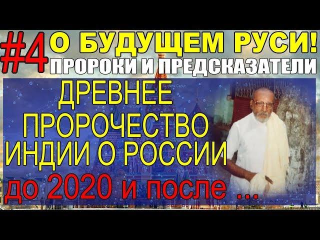 Ведическое пророчество о возрождении СССР к 2020 г.