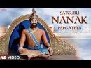 Satguru Nanak Pargateya(Full Video) - Guru Nanak Dev Ji Shabad - Chaar Sahibzaade Movie Song