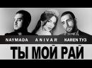 Karen ТУЗ Anivar Naymada - Ты Мой Рай