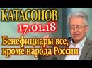 КАТАСОНОВ Потеря контроля над собственной экономикой 17 01 18
