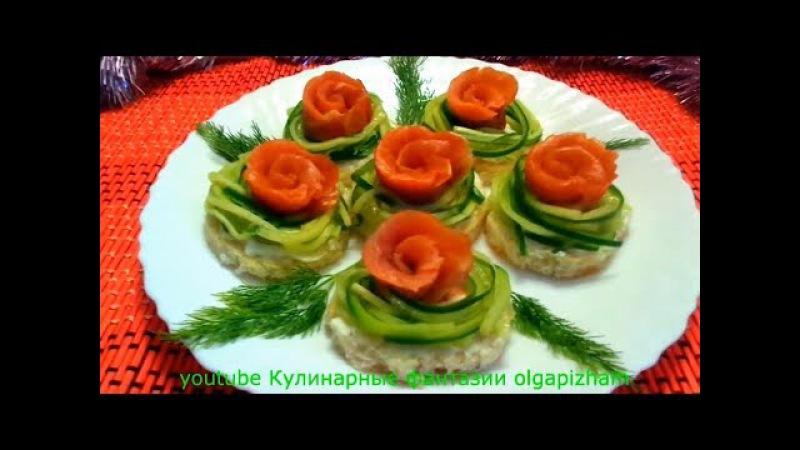 Бутерброды с красной рыбой сыром и огурцом Вкусные рецепты Праздничные закуски