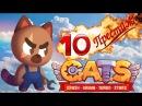 кэтс 10 ПРЕСТИЖ КЕЙС РАНГ 10 cats crash arena turbo stars cats игра СОВЕТЫ ГАЙД