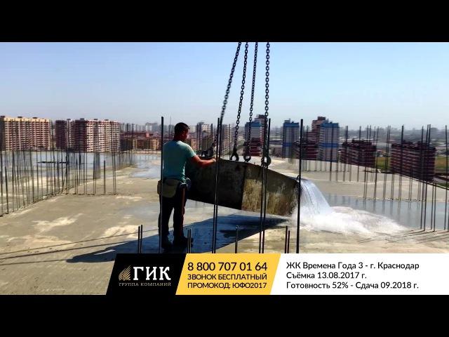 ЖК Времена Года 3, Краснодар — Отчёт строительства на 13.08.2017 г.