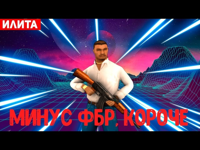 МАФИЯ ПОХИТИЛА СОТРУДНИКА ФБР