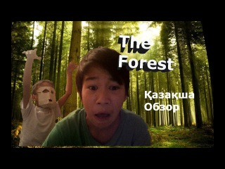 The Forest қазақша