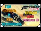 Forza Horizon 3 - Обход только для Windows 10 (CorePack)