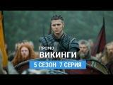 Викинги 5 сезон 7 серия Русское промо
