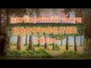 НАСТРОЕНИЕ Настоящий веревочный парк в Твери!