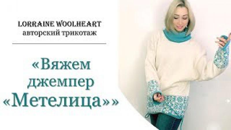 Вяжем джемпер Метелица Lorraine Woolheart Almi_Kashemi