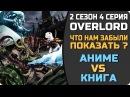Аниме OVERLORD - Что нам не показали в 4 серии 2 сезона Сравниваем аниме и Ранобэ Мангу