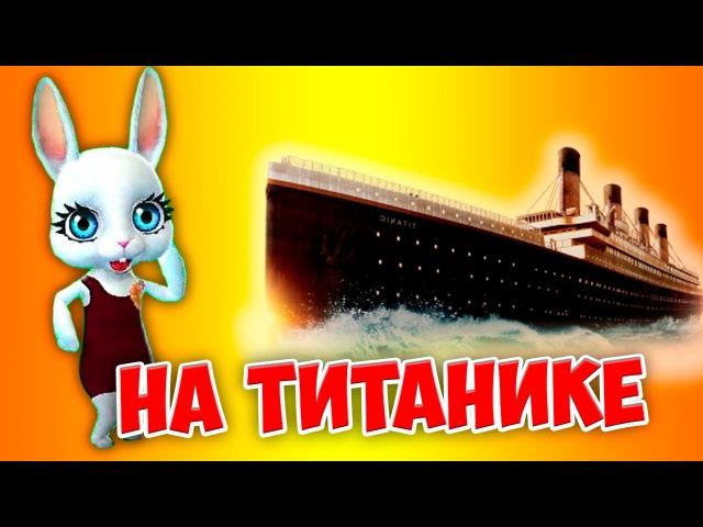 На Титанике! Суперская заводная песня переделка ZOOBE Муз Зайка