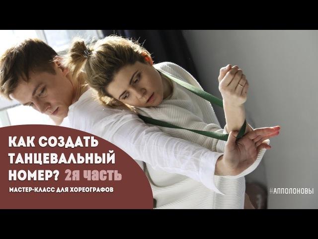 Как создать танцевальный номер Апполоновы. Мастер-класс для хореографов 29.04.2017. часть 2