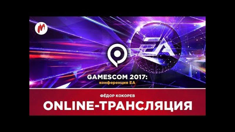 Gamescom 2017: конференция EA | Федор Кокорев и Алексей Шуньков