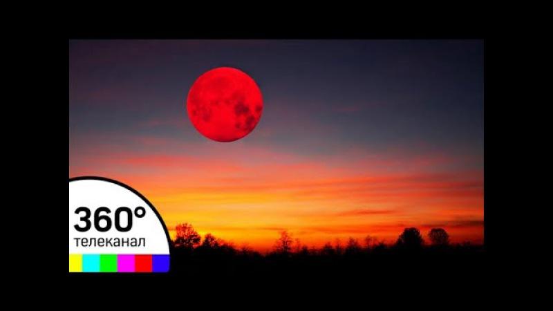 Завтра вечером в Москве можно будет наблюдать кровавую луну