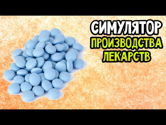Big Pharma Прохождение На Русском — СИМУЛЯТОР ПРОИЗВОДСТВА ЛЕКАРСТВ