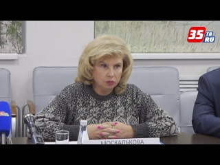 Омбудсмен Татьяна Москалькова в Вологде встретилась с Варварой Карауловой