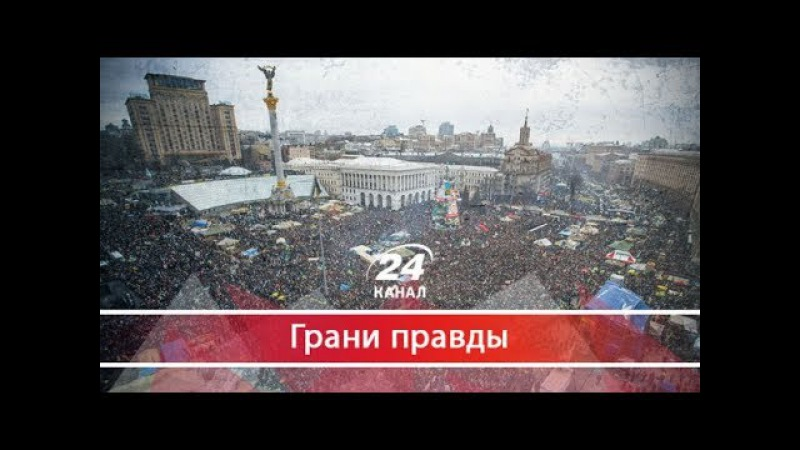 Грані правди. Дискуссия об украинском будущем была возможна до Крыма