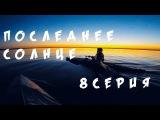 На самодельных байдарках по рекам России до Азовского моря ( 2 сезон 8 серия)