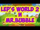 Прохождение игры Leps World2