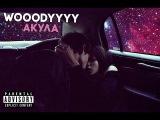 Wooodyyyy - Акула (ТРЕК 2017)Музыка Максима Лисина